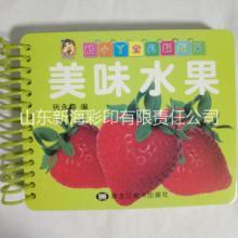 济宁批量定制印刷儿童早教启蒙益智宝宝彩图水果卡片批发