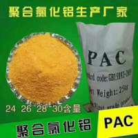 氯化铝污废水处理药剂
