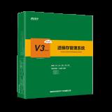 速达V3.cloud 工业版