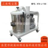 柯英KT小型分板机工业吸尘器电池吸尘器|激光切割吸尘机