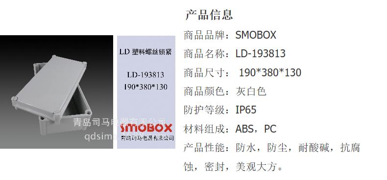 190*380*130防水塑料配电箱 电器控制柜 阻燃 PC按钮盒接线盒 ABS按钮盒 ABS接线盒 ABS接线箱