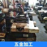 模具 模具加工 加工制造 模具加工厂 五金加工 品质保证 售后无忧