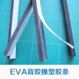 厂家直销 eva背胶橡塑胶条 密封胶条 内衬包装 防滑胶垫 品质保证 售后无忧