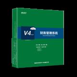 速达V4.cloud 财务