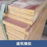 厂家直销  建筑模板 建筑模板覆膜板 胶合板 工地建筑板 品质保障 售后无忧