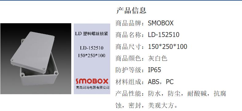 150*250*100防水防尘配电箱 控制布线箱 开发 制模 注塑一体 防腐接线盒 防腐接线箱