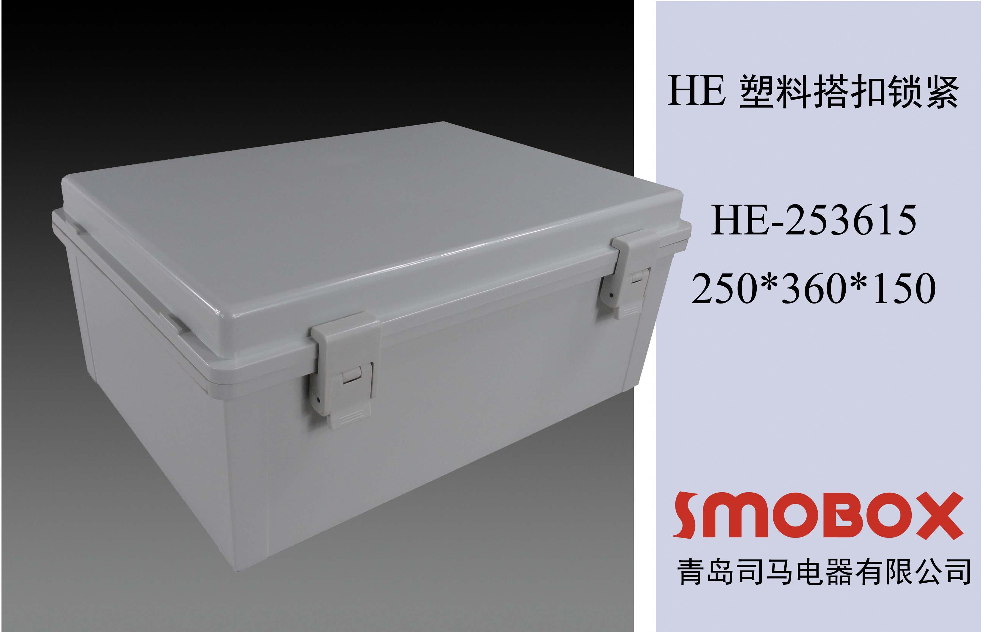 250*360*150塑料接线盒 塑料按钮盒 塑料仪表箱厂家直销 惠州电控箱 中山电箱
