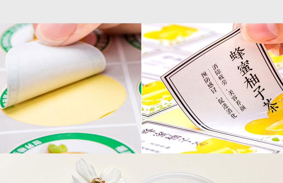 定制卷筒标签印刷_标签定制_不干胶标签贴纸印刷厂家