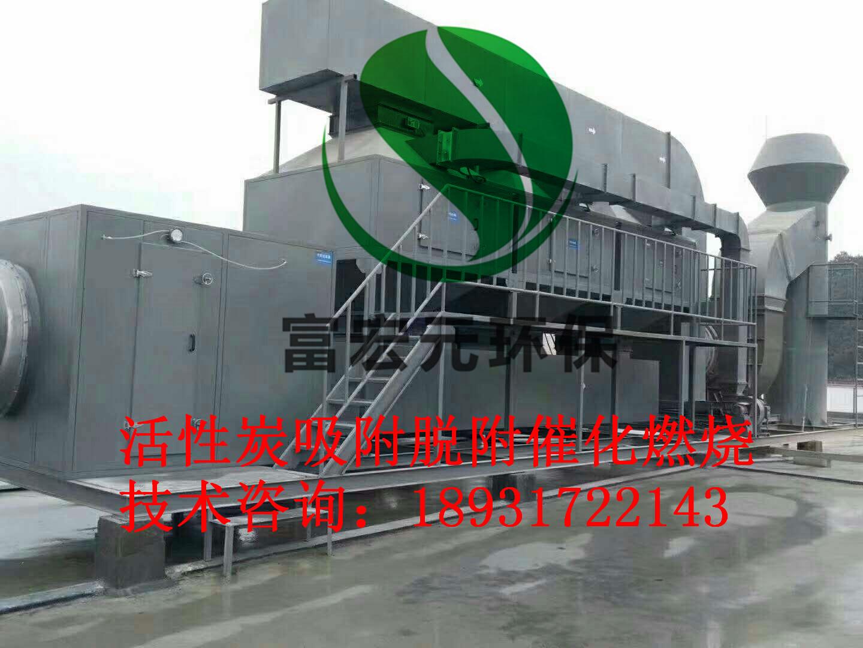 河北沸石转轮RTO装置 河北富宏元废气处理装置 沸石转轮RTO特点 沸石转轮RTO效果 河北富宏元环保设备
