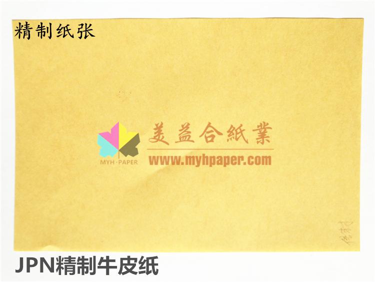 日本精制牛皮纸 半漂白(半晒浅黄牛皮纸 进口精牛