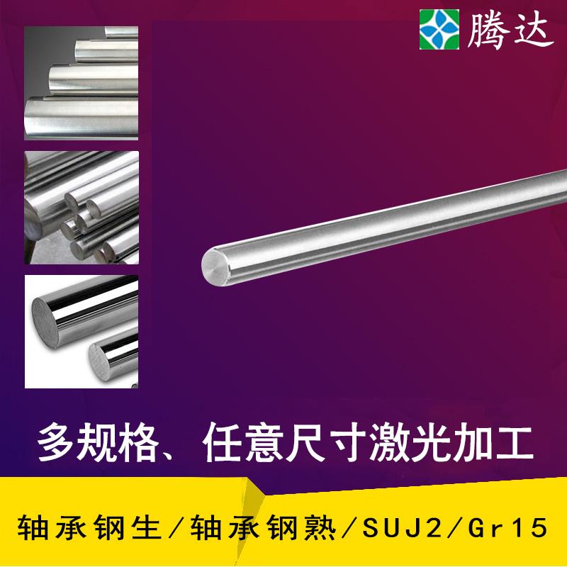 腾达模具钢 轴承钢 生/熟SUJ2/Gr15 高碳高铬轴承钢 圆钢圆棒,规格齐全