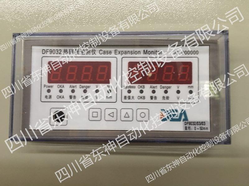 双通道热膨胀监视仪DF9032/03/03 采用特殊抗干扰表壳 信号衰减率低至0.01%