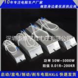 梯形铝壳电阻RXLG 变频器伺服电机回生电阻1000W