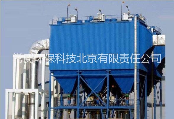 上海静电除尘器就选常氏环保科技,20年专注专业生产厂家,达国家标准,节能环保