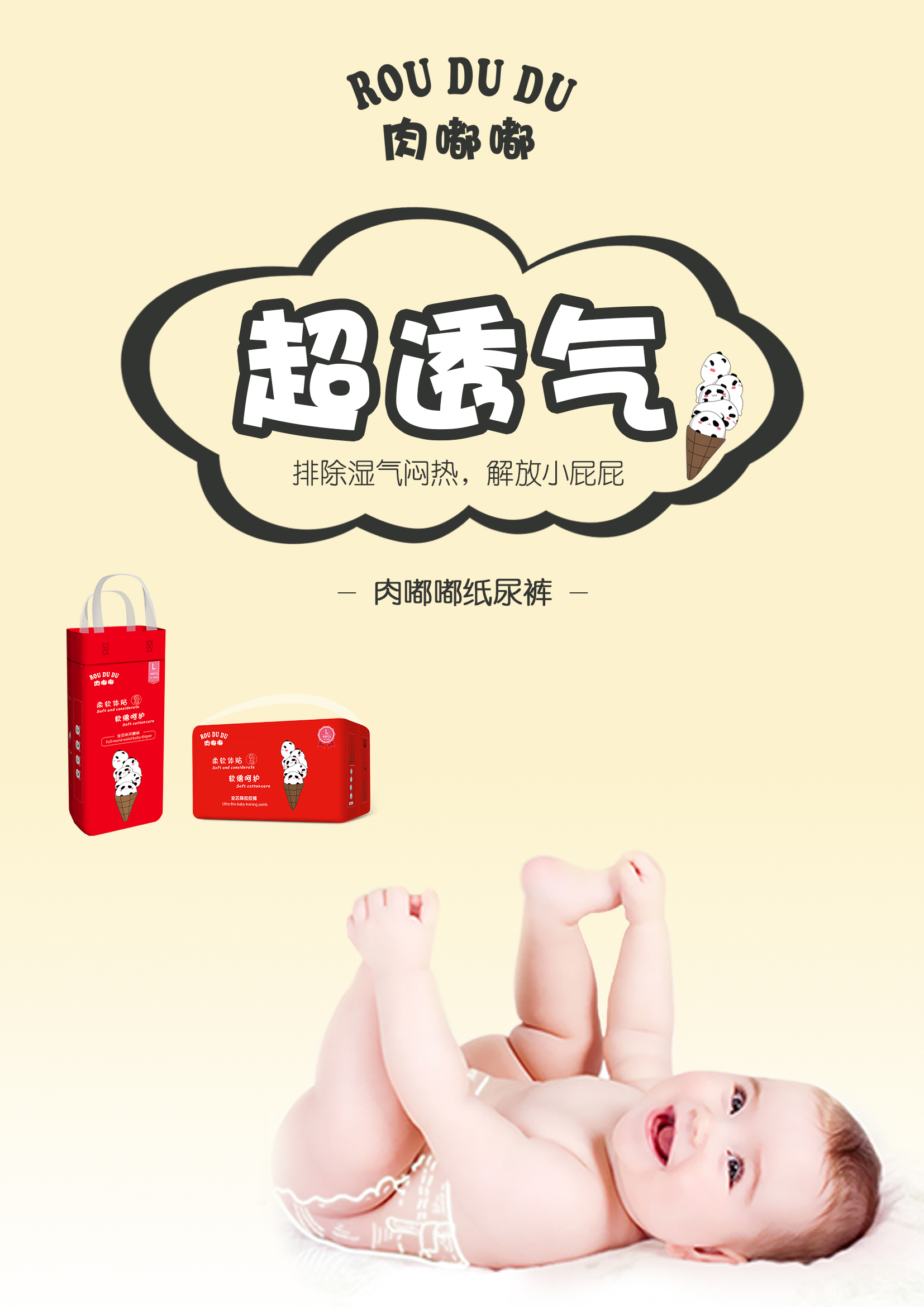 韩国肉嘟嘟纸尿裤拉拉裤,超薄 超柔软 超透气 超舒适 亲肤