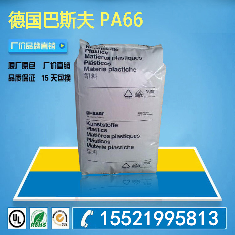 耐热 耐油 耐老化 玻纤增强35%PA66 德国巴斯夫 A3WG7 高流动尼龙