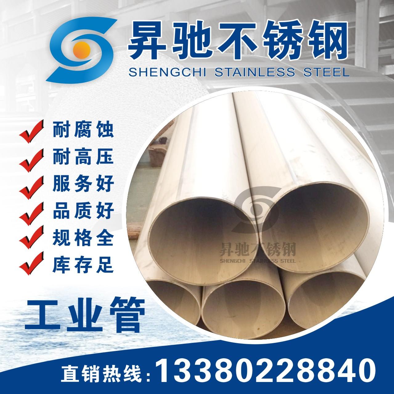 不锈钢工业管 DN200厚壁304不锈钢工业焊管 316L工业用管