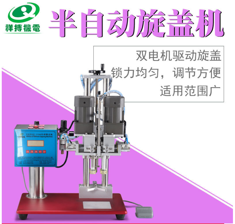 XBXGJ-2100台式气动旋盖机 半自动旋盖机 手动旋盖机 塑料盖旋盖机 泵头盖旋盖机 气动旋盖机