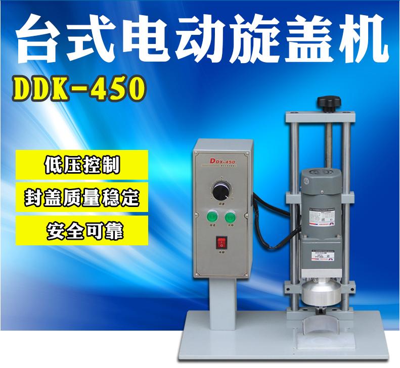 DXD-450台式电动旋盖机 半自动铁盖旋盖机 塑料盖旋盖机 马口铁旋盖机