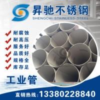 304不锈钢工业焊管 DN150焊接不锈钢工业管材 304厚壁无缝管