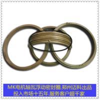 端盖式球面滑动轴承密封环专业生产厂家 MK精品打造的电机轴承密封圈