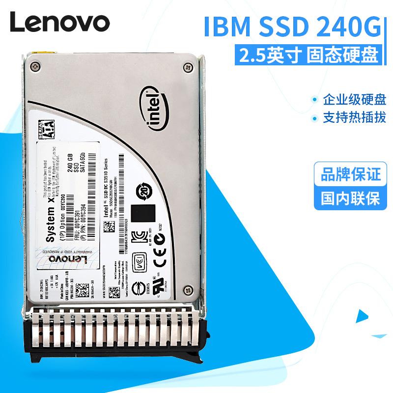 IBM Lenovo 服务器240G SSD 2.5寸 固态硬盘 240G SATA 00YC391