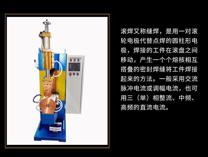 中频滚焊机 中频滚焊机 铝板不锈钢板镀锌铁板