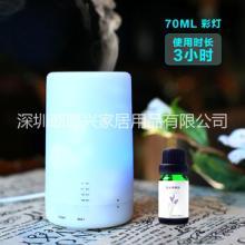 璐璐馨跨境热销LED香薰机 加湿器助眠静音雾化加湿器 降尘空气净化器