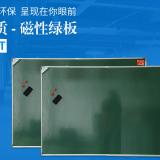 磁性绿板批发,办公教学专用易写易擦写字板质量保证