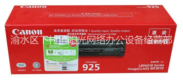 新余打印耗材佳能CRG925硒鼓 佳能CRG 925激光打印机硒鼓