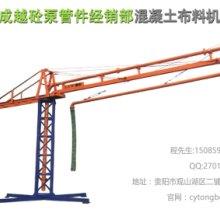 贵州混凝土布料机厂家批发价格批发