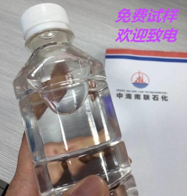 厂家直销5号工业级白油中海南联质量保证
