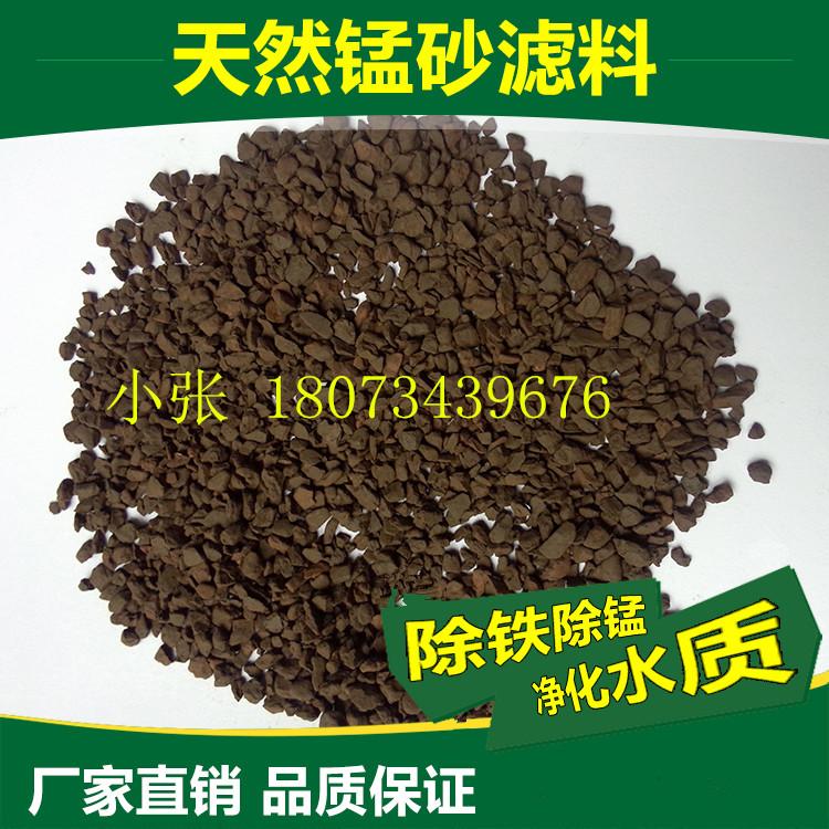 天然锰砂滤料 东北处理过滤材料 蒙砂滤料除铁除锰