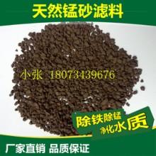 天然锰砂滤料 东北处理过滤材料 蒙砂滤料除铁除锰批发