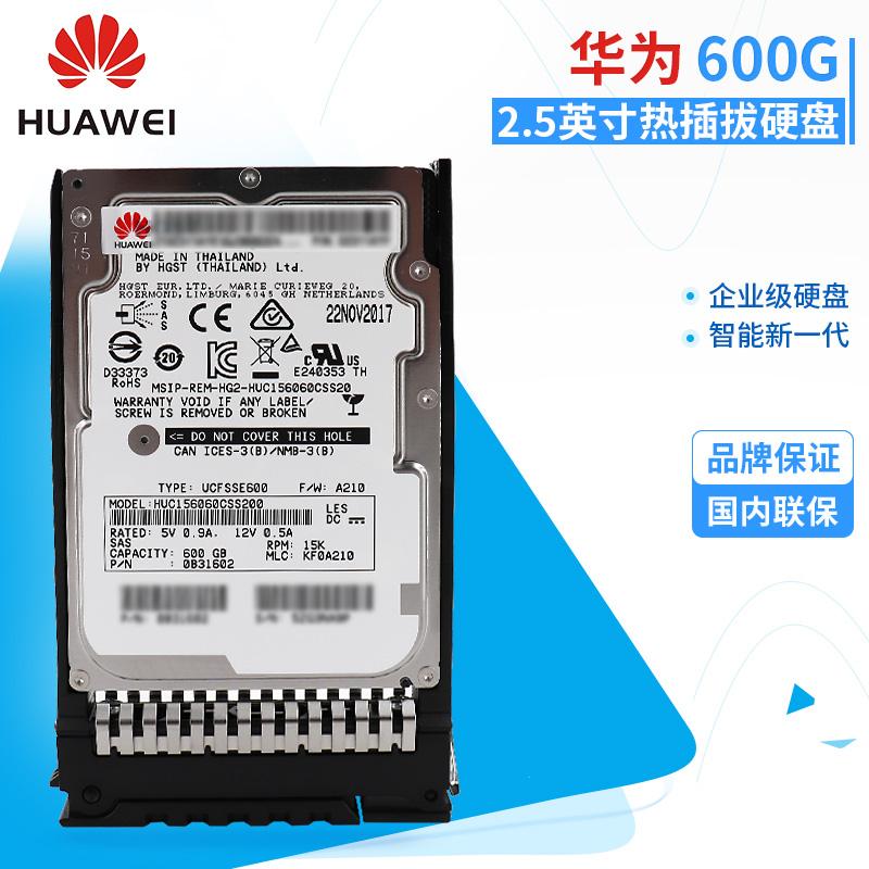 Huawei/华为 600G 2.5 15K SAS N600S15W2/02311AYF服务器硬盘