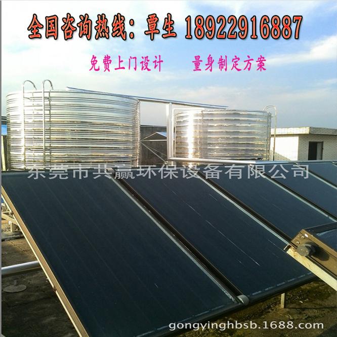 太阳能热水器/东莞市太阳能热水器、东莞市共赢环保设备有限公司、太阳能热水器批发商、太阳能热水器厂家、太阳能热水器供应商