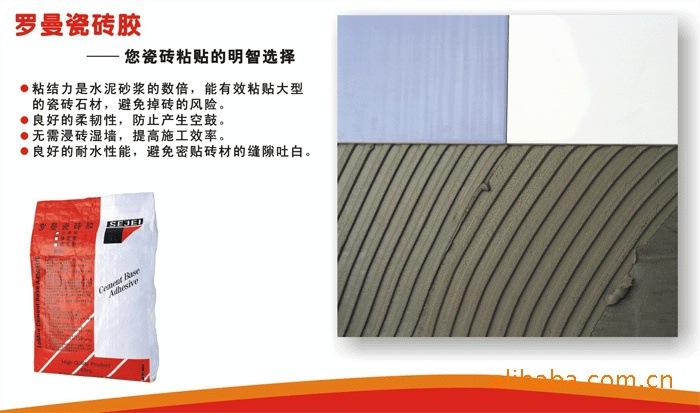 广东广州罗曼力固/强固/超固系列瓷砖胶