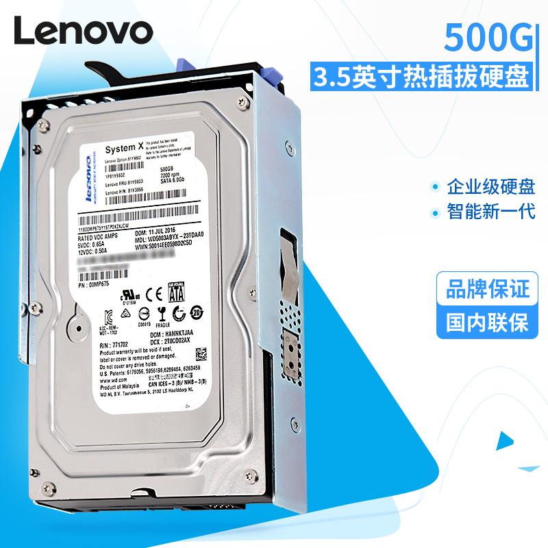IBM 500GB 3.5SATA 7.2k 81Y9802 81Y9786 81Y9787 81Y9802