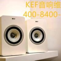 KEF音响维修 KEF音响喇叭单元维修