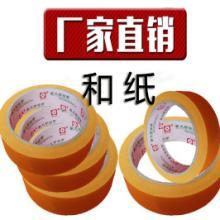 和纸胶带供应商 和纸胶带 和纸胶带定制 和纸胶带厂家 和纸胶带直销 和纸胶带供应商批发