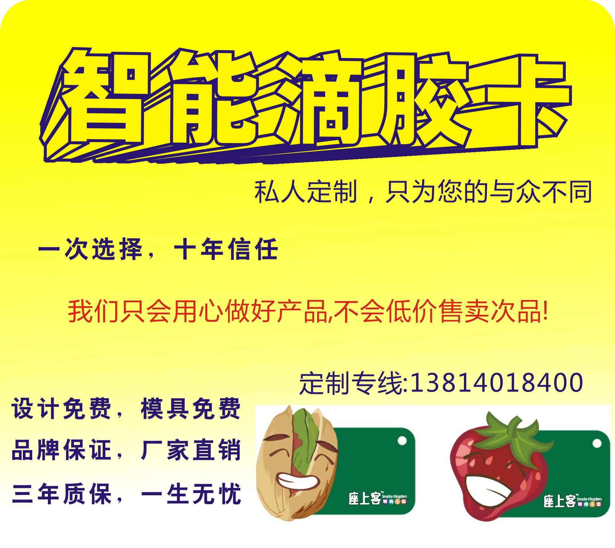 异形卡M1滴胶卡IC塑胶卡水晶图片/异形卡M1滴胶卡IC塑胶卡水晶样板图 (1)
