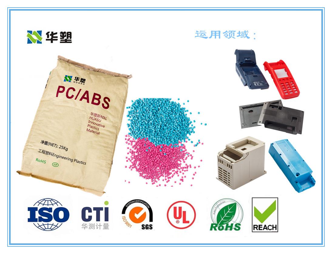 广东PC/ABS改性塑料,广东PC/ABS合金塑料