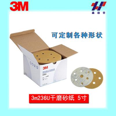 3M236U干磨片砂纸5寸带孔砂纸
