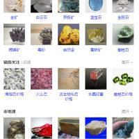 矿石成分鉴定