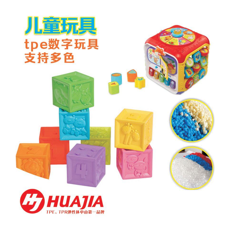 中山市儿童玩具TPE原料供应商 江门市儿童玩具TPE原料价格 佛山市儿童玩具TPE原料报价