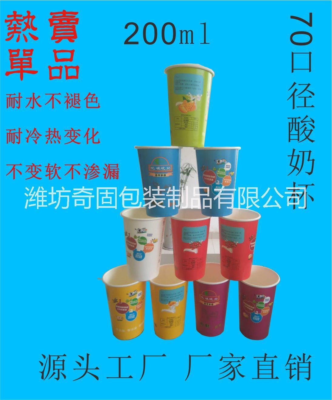 厂家直销酸奶纸杯200ml双淋膜