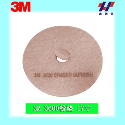 3M3600粉红垫 3m粉红色高速抛光垫17寸