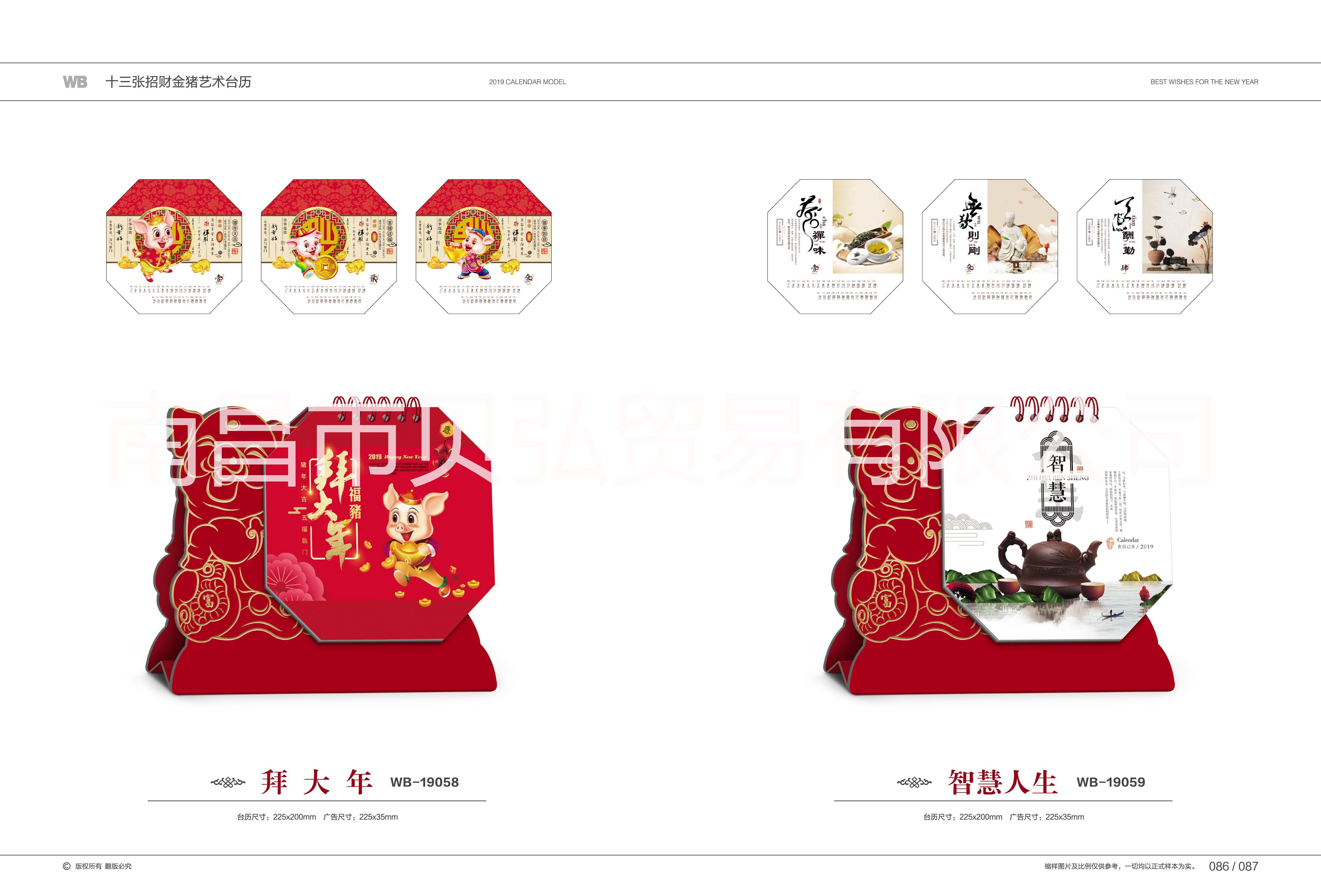赣州贝弘台历、挂历、福牌、红包印刷厂家专业定制logo