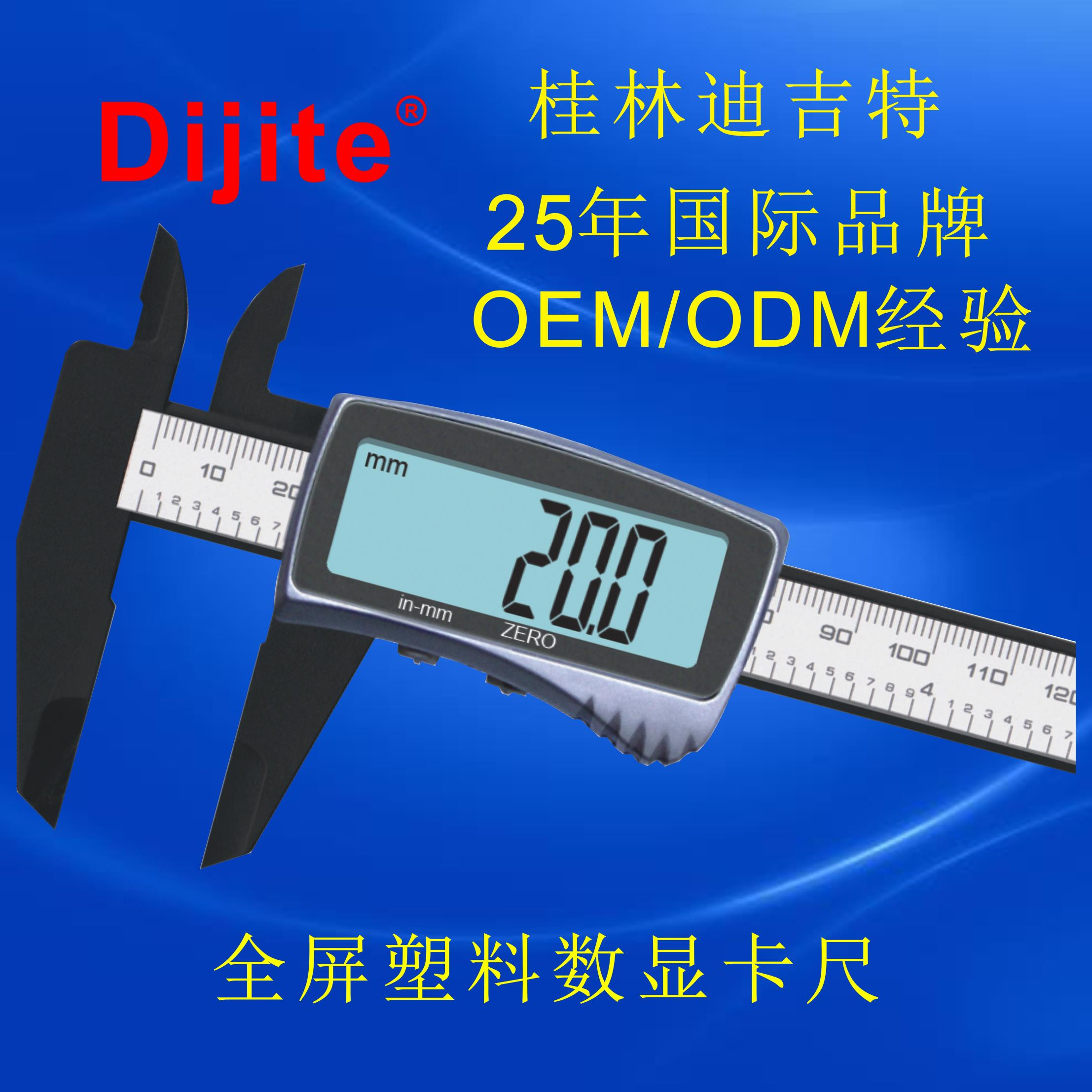 吉特量具 0-150mm全屏塑料数显卡尺电子游标卡尺  厂家直销  定制