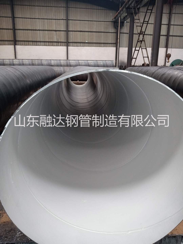 山东螺旋钢管厂家-大口径螺旋钢管价格_山东融达钢管制造有限公司